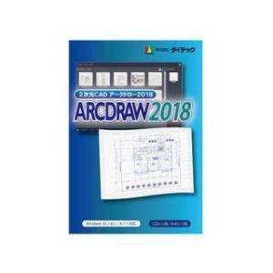 ダイテック  2次元汎用CAD アークドロー ARCDRAW 2018|murauchi