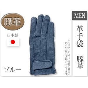 トモクニ  【日本製】 メンズ革手袋 豚革 【ブルー】  murauchi