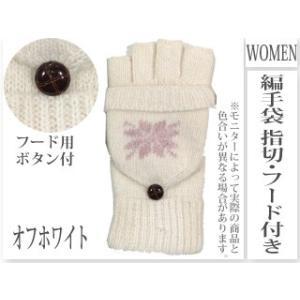 トモクニ  レディース 編手袋 指切フード 【オフホワイト 】 murauchi