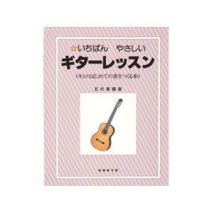 【クラシックギター用教則本】 KBG-100|murauchi