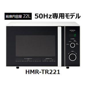HITACHI/日立  HMR-TR221-Z5 電子レンジ...