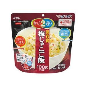 サタケ マジックライス 保存食 梅じゃこご飯...の関連商品10