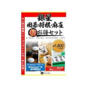 シルバースタージャパン  銀星囲碁・将棋・麻雀 超お得セット|murauchi