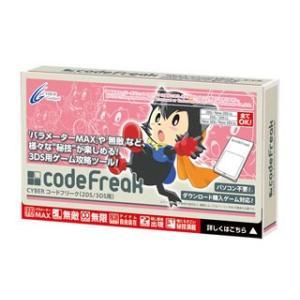 サイバーガジェット  【納期未定】CYBER コードフリーク(2DS/3DS用) CY-3DSCF|murauchi