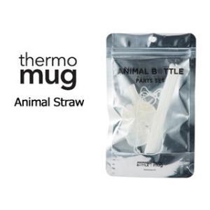 thermo mug/サーモマグ アニマルストロー AM18STW
