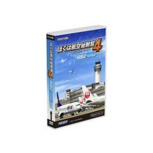 テクノブレイン  【納期未定】ぼくは航空管制官4 羽田2|murauchi