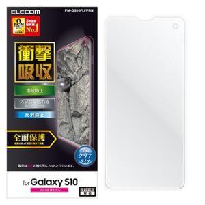 ELECOM/エレコム  Galaxy S10/フルカバーフィルム/衝撃吸収/透明/防指紋/反射防止 PM-GS10FLFPRN murauchi