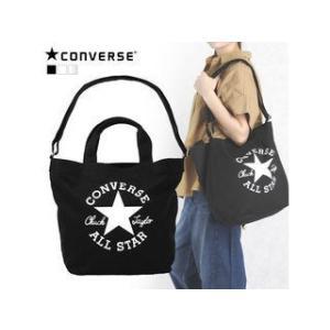 【nightsale】 CONVERSE/コンバース  ★★★【在庫限り】ショルダー付き 2WAY トートバッグ (ブラック)|murauchi