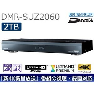 Panasonic/パナソニック  【納期にお時間がかかります】DMR-SUZ2060 2TB 4Kチューナー内蔵ブルーレイディスクレコーダー|murauchi