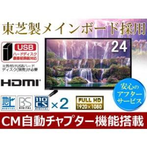 DOSHISHA/ドウシシャ  DOL24H100 24V型地上デジタル・BS/110度CS液晶テレビ|murauchi