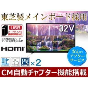 【4/25までの期間限定値下げ!】DOSHISHA/ドウシシャ  DOL32H100 32型 地上デジタル・BS/110度 CS 液晶テレビ|murauchi