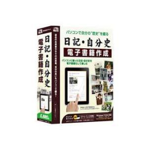 デネット  日記・自分史 電子書籍作成|murauchi