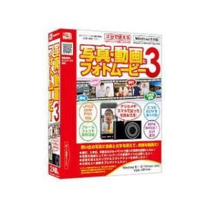 デネット  写真・動画にフォトムービー3 DE-324|murauchi.co.jp