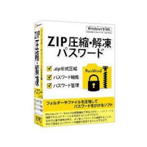 デネット  ZIP圧縮・解凍パスワード|murauchi