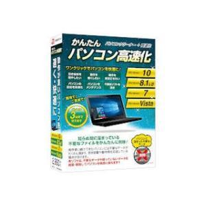 デネット  かんたんパソコン高速化|murauchi.co.jp