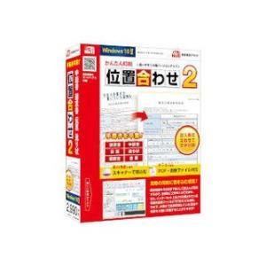 デネット  かんたん印刷位置合わせ2|murauchi.co.jp