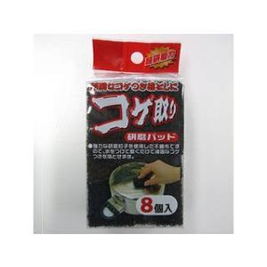 ワイズ  コゲ取り研磨パッド8個入り|murauchi