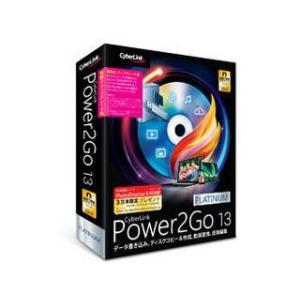 サイバーリンク  Power2Go 13 Platinum 乗換え・アップグレード版
