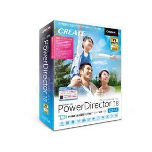 サイバーリンク  PowerDirector 18 Ultra 乗換え/アップグレード版