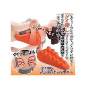 シェモア  シェモア 「グイ押し」バックストレッチャー 809584 murauchi