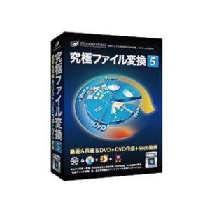 ワンダーシェアージャパン  究極ファイル変換 5 動画&音楽&DVD+DVD作成+Web動画(Win)
