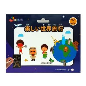 SEI Scratch/セイスクラッチ  SEI-28-07 スクラッチスケッチシート 【楽しい世界旅行】|murauchi