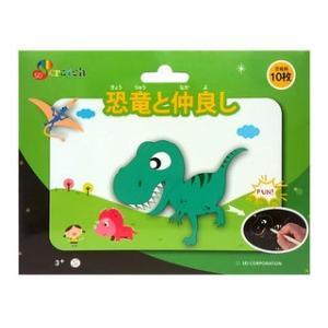 SEI Scratch/セイスクラッチ  SEI-28-08 スクラッチスケッチシート 【恐竜と仲良し】|murauchi
