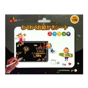 SEI Scratch/セイスクラッチ  SEI-28-09 スクラッチスケッチシート 【わくわくお絵かきシート】|murauchi