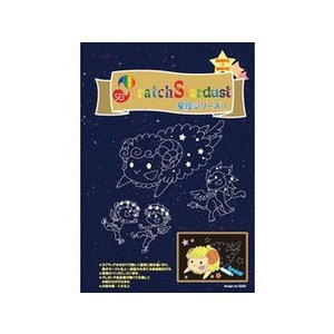 SEI Scratch/セイスクラッチ  SEI-K-01 スクラッチブック星座1|murauchi