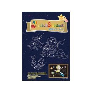 SEI Scratch/セイスクラッチ  SEI-K-02 スクラッチブック星座2|murauchi
