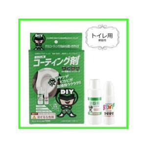 DIY戦隊キレイシリーズ トイレ用ガラスコーティング剤 ST-BENKI
