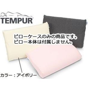 TEMPUR/テンピュール  スムースピローケース ネック&ミレニアム用 アイボリー murauchi