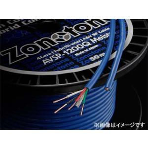 Zonotone/ゾノトーン AVSP-1200...の商品画像