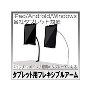 ITPROTECH  ITPROTECH フレキシブルタブレットアーム/ホワイト YT-DESKARM01-WH/TAB|murauchi