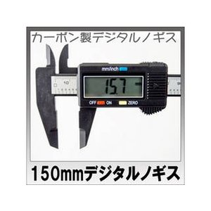 ITPROTECH  ITPROTECH デジタルノギス150 YT-DIGINGS150|murauchi.co.jp