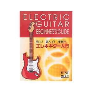 【エレキギター入門用教則本】KBE-100|murauchi