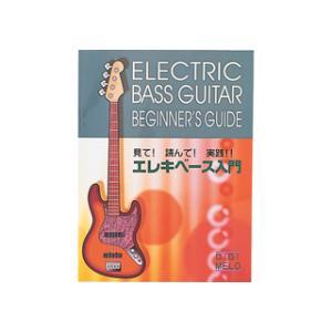【ベースギター入門用教則本】KBB-100|murauchi