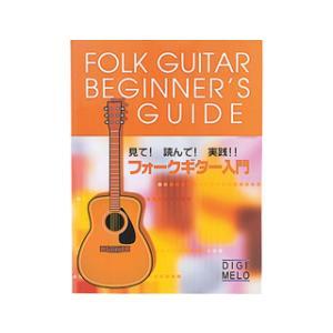 【フォークギター入門用教則本】KBF-100|murauchi