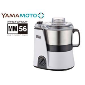 山本電気  ●MB-MM56W MICHIBA KITCHEN PRODUCT フードプロセッサー ...