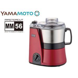 山本電気  ●MB-MM56RD MICHIBA KITCHEN PRODUCT フードプロセッサー...