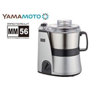 山本電気  ●MB-MM56SL MICHIBA KITCHEN PRODUCT フードプロセッサー...