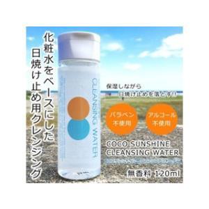フォルピア  Snipe ココサンシャイン クレンジングウォーター 化粧水ベースの日焼け止め用クレンジング 120ml murauchi
