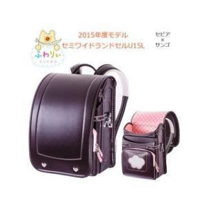 KYOWA/協和  【ふわりぃランドセル】03-93935 セミワイドモデルU15L 女の子用 (セピア×サンゴ)...