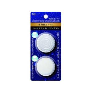 KAI/貝印  電動洗顔ブラシ 替えブラシ ハード&ソフト 各1個入 KQ3222|murauchi