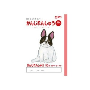 SAKURA/サクラクレパス  学習帳 かんじ 50字 十字リーダー入り NP50