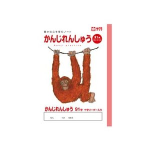SAKURA/サクラクレパス  学習帳 かんじ 91字 十字リーダー入り NP52