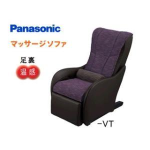 Panasonic/パナソニック  EP-MP64-VT マッサージソファ( ミスティーパープル)