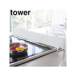 YAMAZAKI/山崎実業  【tower/タワー】排気口カバー ホワイト (2454)
