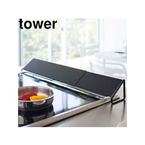 YAMAZAKI/山崎実業  【tower/タワー】排気口カバー ブラック (2455)