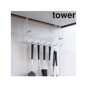 YAMAZAKI/山崎実業  【tower/タワー】レンジフードフック ホワイト (2476)|murauchi